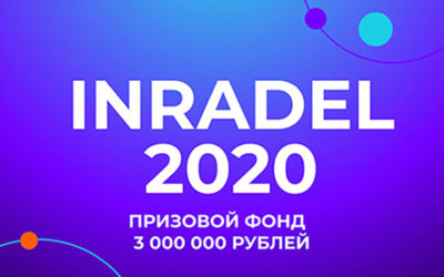 Конкурс научно-технических проектов «INRADEL2020»