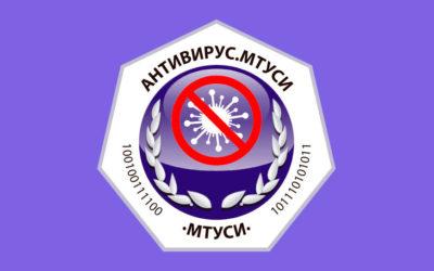 Антивирус.МТУСИ
