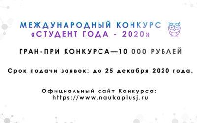 «Студент года – 2020»!
