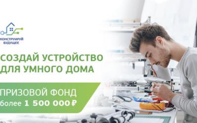 Всероссийский конкурс «Конструируй будущее»